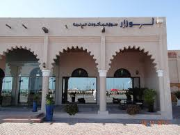 مطعم لوزار للمأكولات البحرية