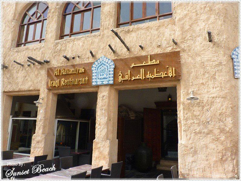مطعم الأدهمية العراقي